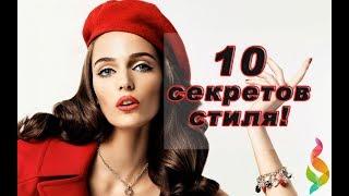 видео 10 лучших советов по стилю на все времена