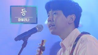 KBS 콘서트 문화창고 41회 마쌀리나  등