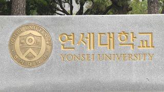 서울 대학 등록금 1위는 연세대…한해 893만원 / 연…