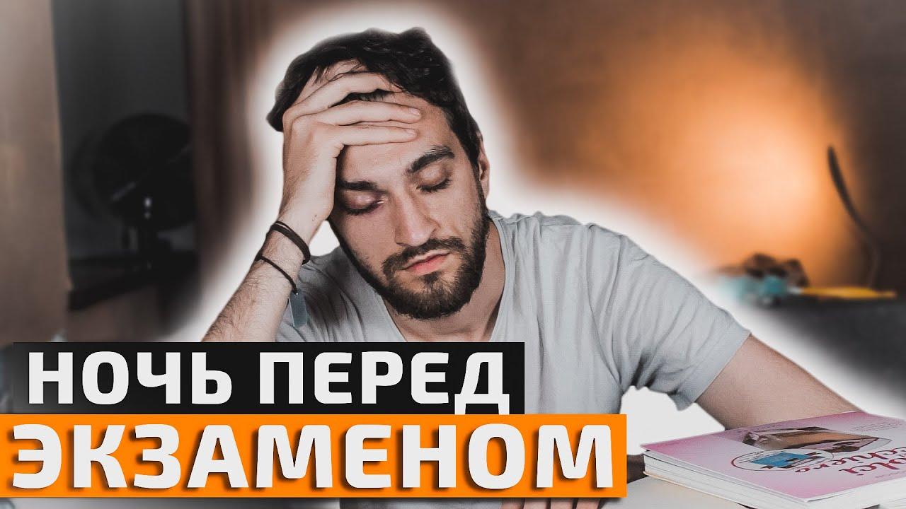 НОЧЬ ПЕРЕД ЭКЗАМЕНОМ