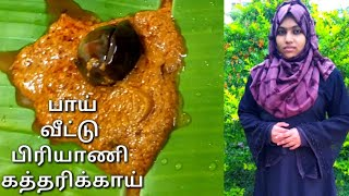 Biryani Kathirikai Gravy in Tamil  Biryani Brinjal Masala  பரயண கததரககய  SKIS  Tamil