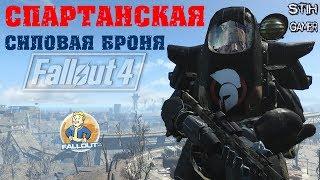 Fallout 4 Спартанская Силовая Броня