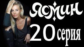 Ясмин 20 серия (2013) мелодрама, фильм, сериал