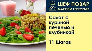 Салат с куриной печенью и клубникой . Рецепт от шеф повара Максима Григорьева