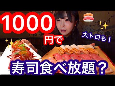 【大食い】たったの1000円で大トロも食べ放題?チャンネル登録者数1万人以上のYouTuber限定のイベントに行ってきた【三年食太郎】
