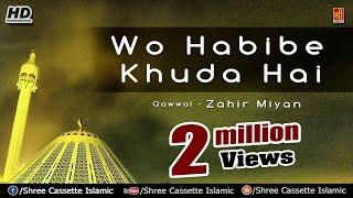 Wo Habibe Khuda Hai | Aaye Kambli Wale | Zahir Miyan Qawwali | Rasool e Pak Qawwali Song 2017