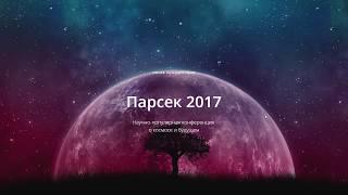 Космические скафандры: настоящее и будущее | Станислав Юрченко | Лекториум