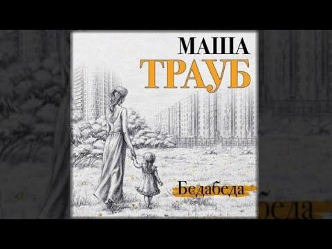 Бедабеда | Маша Трауб (аудиокнига)