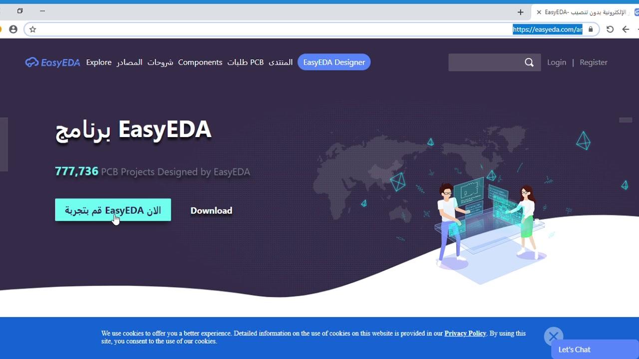 EasyEDA برنامج تصميم و محاكاة الدوائر الإلكترونية بدون تنصيب Google Chrome  13 06 40 05 16 38 م