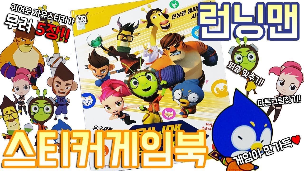 런닝맨 스티커 게임북 RunningMan Sticker Game Book Toy 예쁜 자유스티커도 한가득 ...