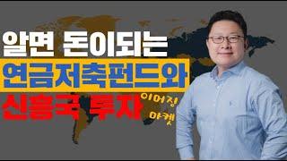 연금저축펀드와 신흥국투자 괜찮을까? - 홍춘욱