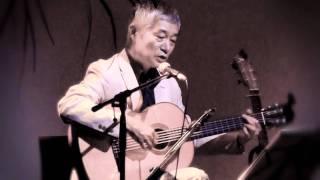 作詞作曲:Jean Ferrat 訳詞:古賀 力 2011年10月5日 青山CAYにおける市...