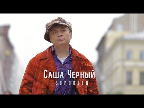 Александр Новиков - Саша Черный