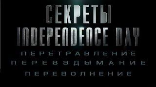 Секреты фильма День независимости: Возрождение (ИАЦ) | Independence Day: Resurgence secrets