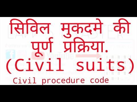 सिविल मुकदमे  की पूर्ण प्रक्रिया  (civil suits)