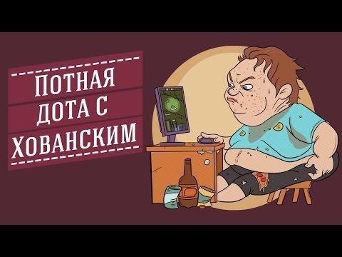 видео: ПОТНАЯ ДОТА с Хованским - viper