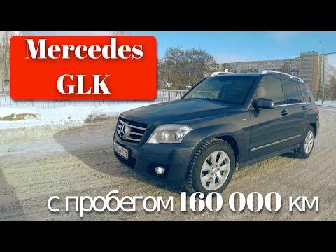 Mercedes GLK с пробегом: пылесос для денег или надежный друг