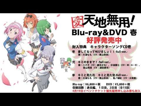 「愛・天地無用!」Blu-ray&DVD 壱が2015年1月21日に発売。 特典としてEDが収録されたキャラクターソングCD壱が封入。 キャラクターソングCD壱に収録...