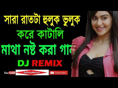 Sara Rat Ta Huluk Buluk Kore Katali DJ | Purulia Latest Hot New Dance 2018 | Hard Bass Mix Dj Song