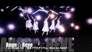 Ange☆Reve「星空プラネタリウム」2017.11.29 Now on Sale!! □初回限定盤...