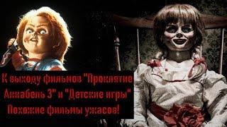 Проклятие Аннабель 3, Детские игры и похожие фильмы ужасов