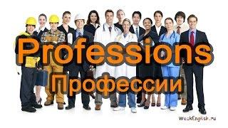 Профессии на английском языке. English cards - professions