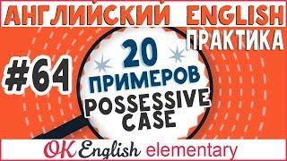 20 примеров #64 Possesive case - Притяжательный падеж в английском | Ok English Elementary
