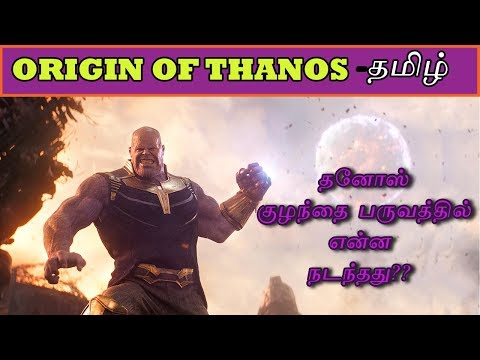 THE ORIGIN OF THANOS  - EXPLAINED IN தமிழ்