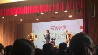 Publication Date: 2019-12-31 | Video Title: 明愛聖若瑟中學聖誕聯歡表演:哪裡只得我共你