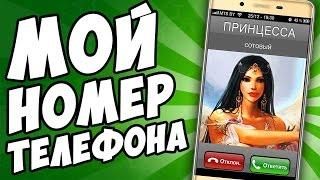 МОЙ НОМЕР ТЕЛЕФОНА