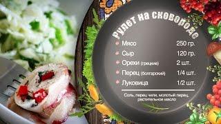 Рецепт мясных рулетов из свинины – как приготовить учит шеф-повар