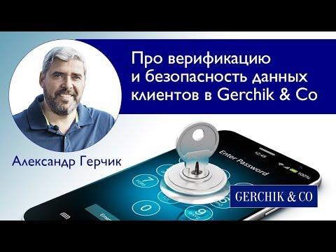 ≡ Про верификацию и безопасность клиентов в компании Gerchik & Co. Александр Герчик.