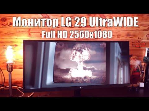 """Монитор 29"""" LG UltraWide 29WL500-B"""