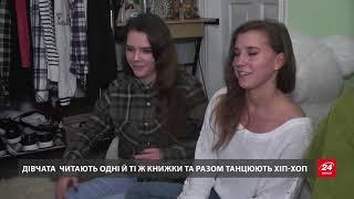 Дівчатам близнюкам нового тисячоліття виповнилося 18 років