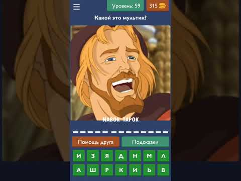 Все ответы на игру угадай мультфильм