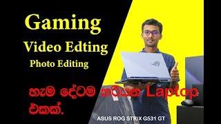 ASUS ROG STRIX G531GT සිංහලෙන්.  || Laptop එකක් ගන්න කලින් අනිවාර්යෙන්ම බලන්න.