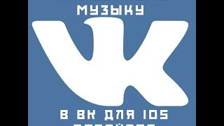 Как вернуть музыку Vk  на IOS iPhone , IPod