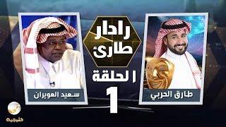 برنامج رادار طارئ مع طارق الحربي الحلقة 1 - ضيف الحلقة سعيد العويران