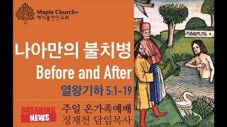 #45 나아만의 불치병: Before And After (열왕기하 5:1-19) | 정재천 담임목사 | 달콤한 메이플한인교회 주일 온가족예배