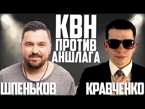 КВН против Аншлага: Редактор против Критика