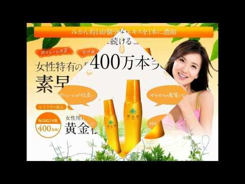 黄金樹 口コミ みかんの育毛剤 アマゾン 育毛剤 通販 購入