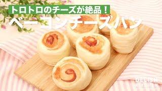トロトロのチーズが絶品!ベーコンチーズパン | How To Make Bacon & Cheese Bread thumbnail