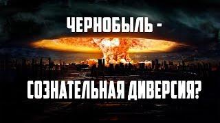 Игорь Острецов. Свалить СССР: спецоперация. Какие тайны скрывает Чернобыль