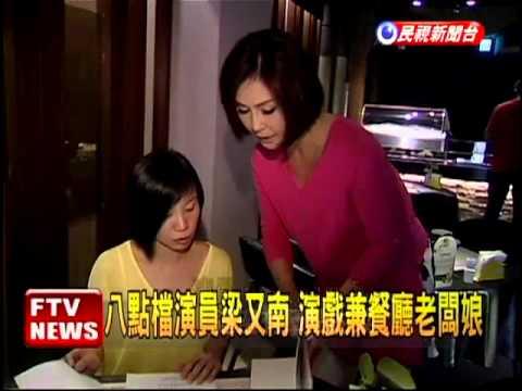 電視購物臺.八點檔 梁又南兩邊軋-民視新聞 - YouTube