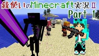 【Minecraft】銃使いのMinecraft実況Ⅱ Part1 【ゆっくり実況】 thumbnail
