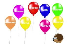 Мультфильм воздушные шарики. Слонёнок и Ёжик. Учим цвета. Развивающий мультик для детей.