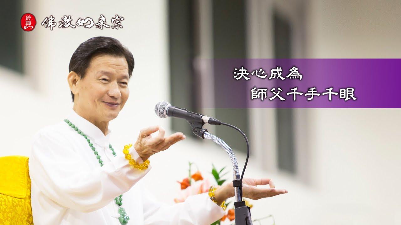 佛教如來宗 慶生樂團 - 決心成為 師父千手千眼 - YouTube