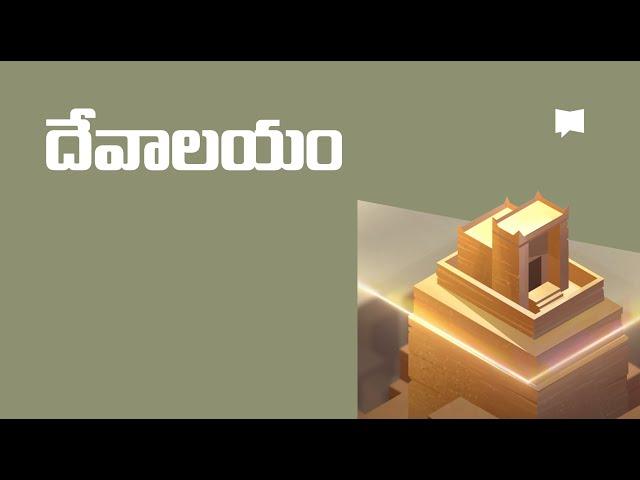 బైబిలు అంశాలు: దేవాలయం Temple