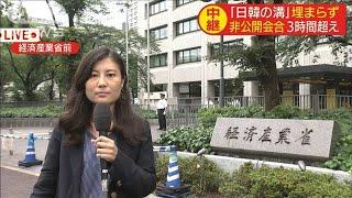 「日韓の溝」埋まらず 輸出規制さらに強化?(19/07/12)