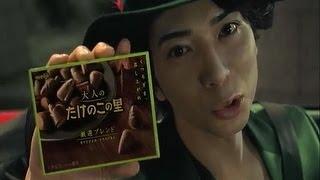 【嵐】 CM 松本潤 明治 「大人になったピーター・パン」篇 30s